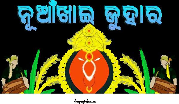 Transparent Nuakhai Drawing Nuakhai Saroj Art For Nuakhai Odisha Festival for Nuakhai
